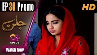 Drama | Jallan - Episode 30 Promo | Aplus ᴴᴰ Dramas | Saboor Ali, Imran Aslam, Waseem Abbas