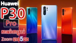 huawei p30 pro review khmer - phone in cambodia - huawei p30 pro price - huawei p30 pro specs
