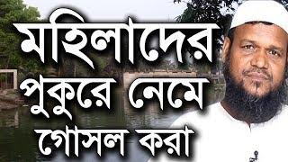 Bangla Waz Mohilader Pukure Neme Gosol Kora Haram by Abdur Razzak bin Yousuf | Free Bangla Waz