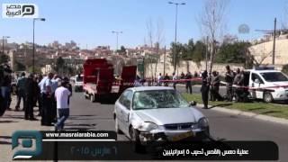 مصر العربية | عملية دهس بالقدس تصيب 5 إسرائيليين