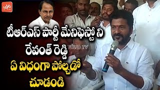 Congress Leader Revanth Reddy Aggressive Comments on TRS Party Manifesto 2018