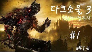 [Metal]Dark Souls 3(1회차-성직자) #1
