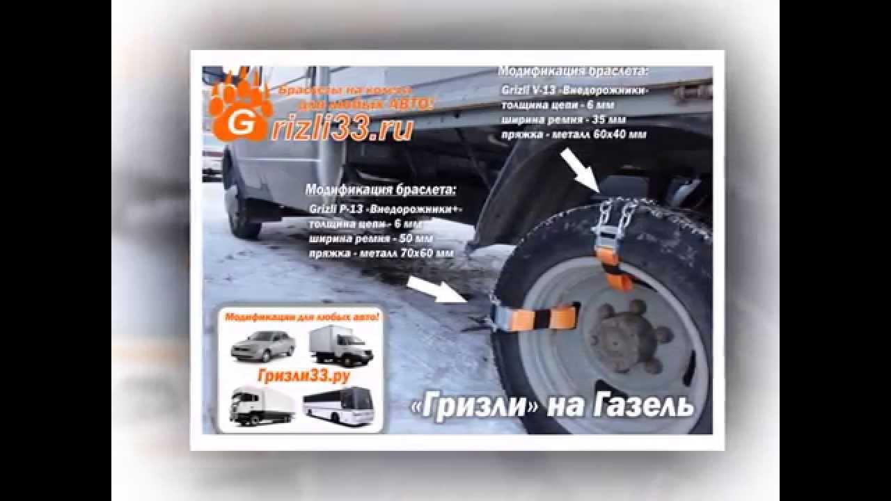 Браслет противоскольжения для газели - на сайте acs-ural.ru