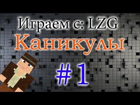 Игра на сервере ЛЗГ Каникулы (1 серия)