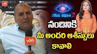 Bigg Boss 2 Telugu Contestant Nandini Rai's Uncle Wishes | Actress Nandini Rai Family