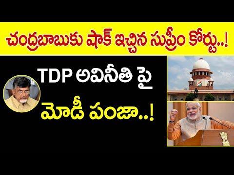 చంద్రబాబుకు షాక్ ఇచ్చిన సుప్రీంకోర్టు : TDP అవినీతి పై మోడీ పంజా | Supreme Court Shock To TDP GOVT