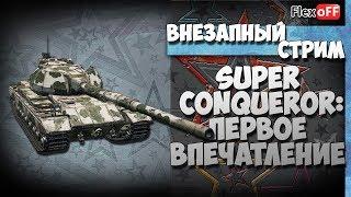 Super Conqueror. Первое впечатление. World of Tanks