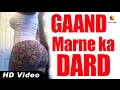 First Time Gaand Marne Ka Dard Kela Jokes Fun Land HD