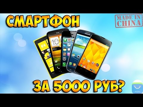 Лучшие смартфоны до 5000 рублей с алиэкспресс