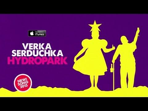 Верка Сердючка - Новые песни 2014-2015!