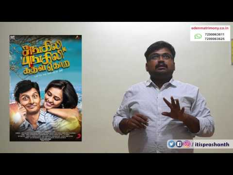 Sangili Bungili Kadhava Thorae review by prashanth