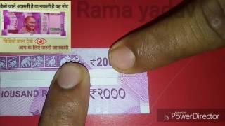 2000 नोट असली है या नकली कैसे जाने आप के लिए जरुरी सुचना