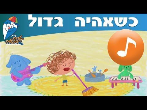 כשאהיה גדול - הופ! ילדות ישראלית