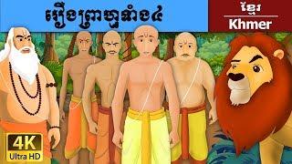 រឿងព្រាហ្មទាំង៤ - រឿងនិទានខ្មែរ - រឿងនិទាន - 4K UHD - Khmer Fairy Tales