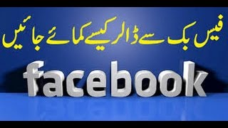 How to Earn Money from Facebook Free without Investment in Urdu