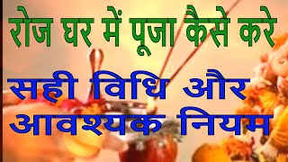 जानिए घर मे पूजा करने की सही विधि और आवश्यक नियम,  How to do Puja at Home Daily