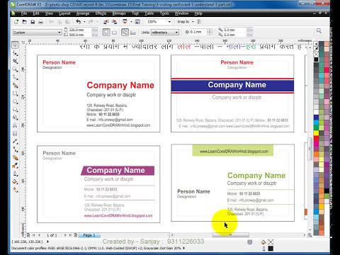 Learn CorelDraw - Tutorial in HINDI -12 - Understand Visiting Card Designing-1