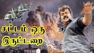 Vijayakanth In Sattam Oru Iruttarai Super Hit Tamil Full Movie