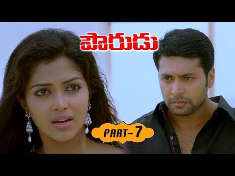 Pourudu Full Movie Part 7 - 2018 Telugu Movies - Jayam Ravi, Amala Paul, Ragini Dwivedi