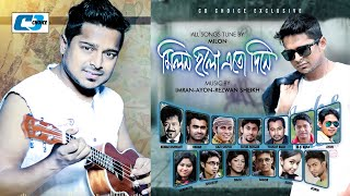 Milon Holo Eto Dine | Milon | Imran | Kumar Bissowjit | Ayon | Sharalipi | Bangla Hits Audio Jukebox