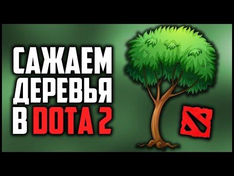 Сажаем деревья в Dota 2!