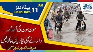 11 PM Headlines Lahore News HD - 18 June 2018