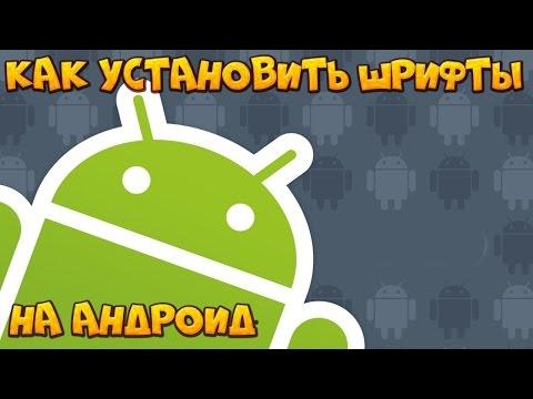 Замена системного шрифта на Андроид(Программа  HiFont)