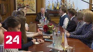 В День защиты детей столичных школьников знакомили с работой Госдумы - Россия 24