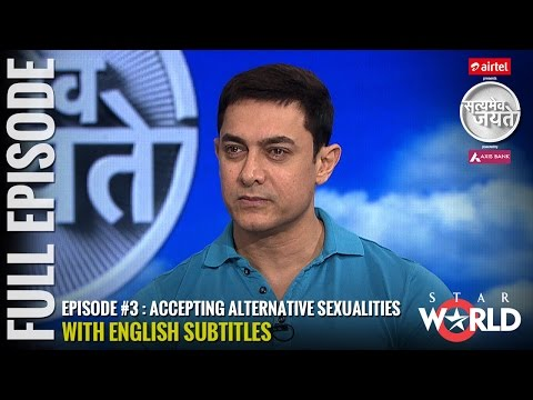 Satyamev Jayate Season 3 | Episode 3 | Accepting Alternative Sexualities - Subtitled