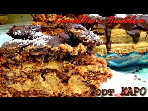 ОООчень вкусный, ароматный, нежный торт Каро!!!/cake KARO delicious fragrant delicate cake KARO