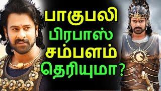 பாகுபலி பிரபாஸ் சம்பளம் தெரியுமா | Tamil Cinema News | Kollywood News | Tamil Cinema Seithigal