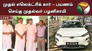 முதல் எலெக்ட்ரிக் கார் - பயணம் செய்த முதல்வர் பழனிசாமி  | Hyundai |Electric Car