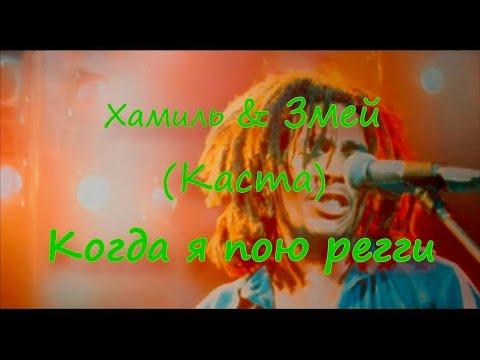 Каста - Каста (Хамиль и Змей) - Когда я пою регги