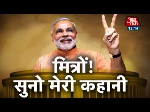 From the horse's mouth: Narendra Modi recites the story of his life