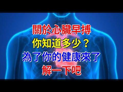 關於心臟早搏,你知道多少?為了你的健康來了解一下吧