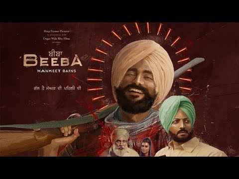 Beeba | Manmeet Bains | Harp Farmer | LATEST PUNJABI VIDEO SONG 2016