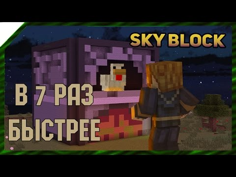 Очень быстрая печка 🔥 | SkyBlock 26