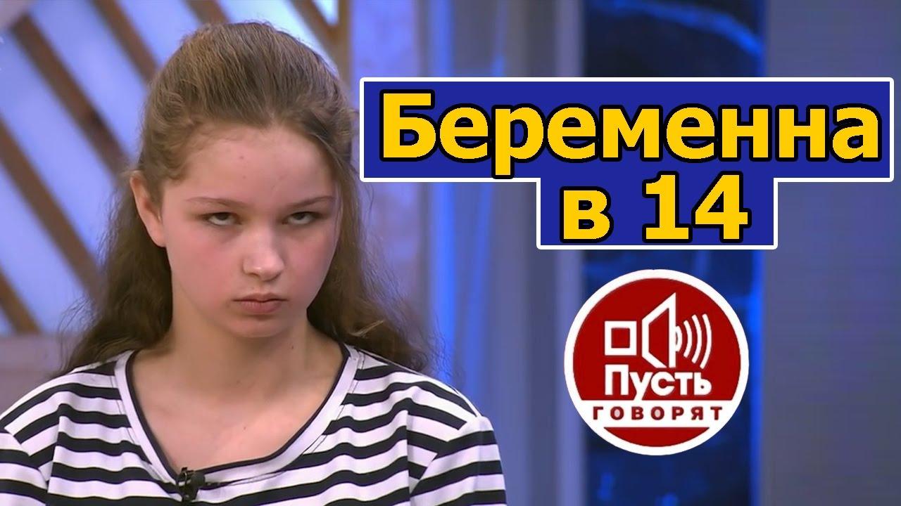 13 беременная девочка пусть говорят 87