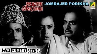 Jomrajer Porikha | Comedy Scene | Bhanu Bandopadhyay Comedy