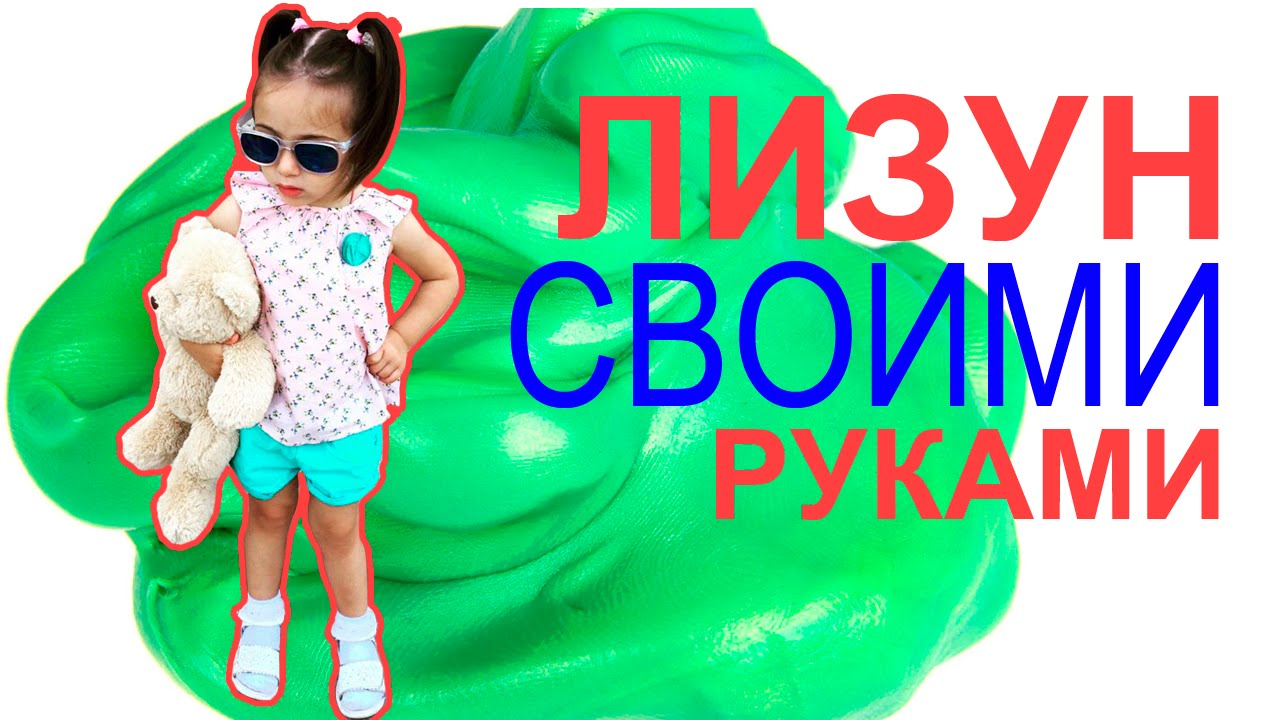 Делаем лизуна своими руками Doing their own hands Lizunov - YouTube