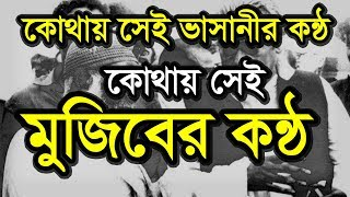 Bangla Waz Kothay Sei Vasanir Kontho Mujiber Kontho by Dr Asadullah al galib | Free Bangla Waz