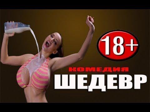 Шикарная комедия 2017 «ШЕДЕВР» Русские Комедии 2017 🔴HD