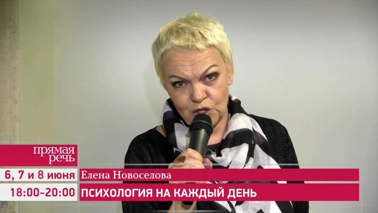 """6 - 8 июня Елена Новоселова """"Психология на каждый день"""". Тренинг - YouTube"""