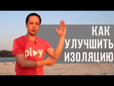 ТАНЦЕВАЛЬНАЯ РАЗМИНКА | 10 упражнений как улучшить изоляцию | Часть 1