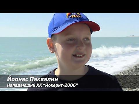 Команды XI «Кубка Газпром нефти» приехали в Сочи!