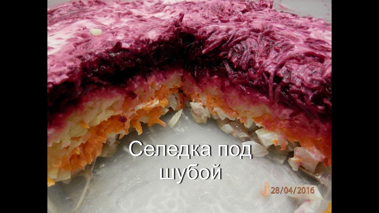 Рецепт салата сельдь под шубой классический пошагово