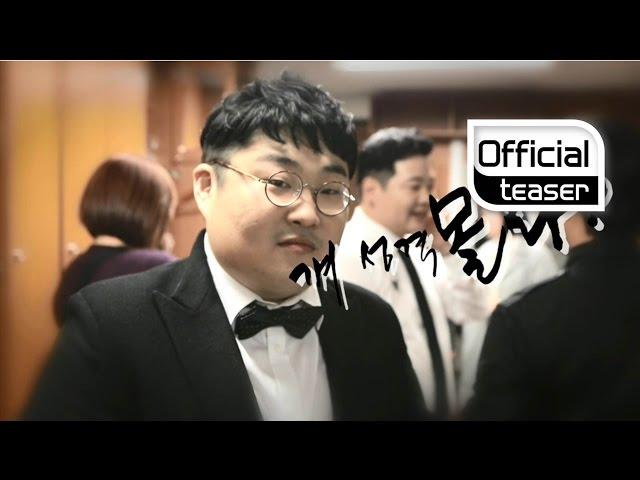 [Teaser 2] 2BiC(투빅) _ Don't know her? (걔 성격 몰라?) (Ji Hwan(지환) Ver.)