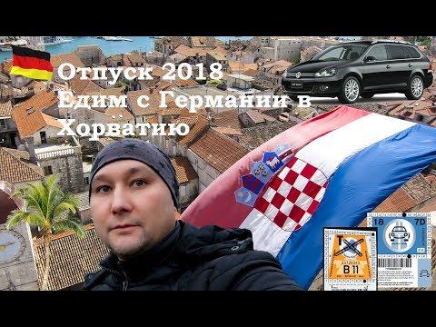 ЕДЕМ с Германии в Хорватию по Австрии. Отпуск 2018. 1 часть.