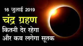Lunar Eclipse Chandra Grahan July 2019 : चंद्र ग्रहण कितनी देर रहेगा और कब लगेगा सूतक