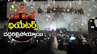 Jr NTR fans HUNGAMA in Jai Lava Kusa Movie Theaters | Jai Introduction scenes Hungama | NTR Fans